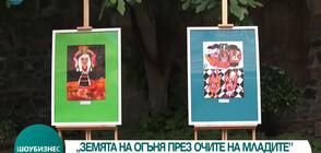 """НА ФЕСТИВАЛА """"СОЛЕЙ"""": Изложба показва красотата на Азербайджан през очите на децата (ВИДЕО)"""