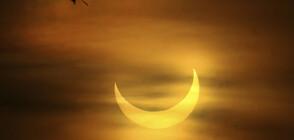 Пръстеновидно слънчево затъмнение очарова части от света (ВИДЕО+СНИМКИ)