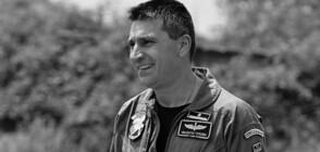Съпругата на загиналия пилот: Ще се видим отново, обичам те!