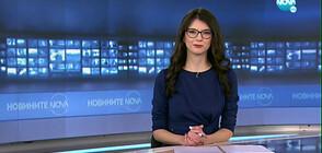 Новините на NOVA (11.06.2021 - 9.00)