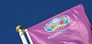 ЕВРОПА Е ФУТБОЛ: UEFA EURO 2020 стартира в 11 държави след година отлагане
