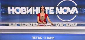 Новините на NOVA (11.06.2021 - обедна)