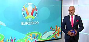 Спортни новини (11.06.2021 - обедна)