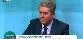Георги Първанов: ГЕРБ вече са встрани от основните събития (ВИДЕО)