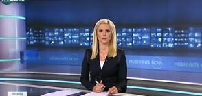 Новините на NOVA NEWS (11.06.2021 - 20:00)