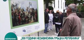 """Представиха изложба """"200 години независима Гръцка Република"""" (ВИДЕО)"""