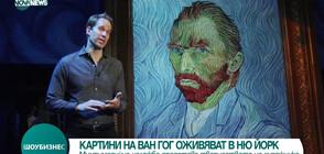 Картини на Ван Гог оживяват в Ню Йорк (ВИДЕО)