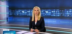 Новините на NOVA NEWS (11.06.2021 - 23:00)