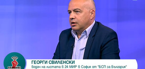 Свиленски: БСП не е партия на статуквото, тя 11 години се бори с него (ВИДЕО)