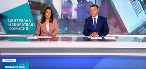 Новините на NOVA (12.06.2021 - централна)