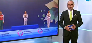 Спортни новини (12.06.2021 - централна)