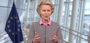Урсула фон дер Лайен: Бъдещето на Северна Македония е в ЕС