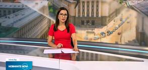 Новините на NOVA NEWS (12.06.2021 - 22:00)