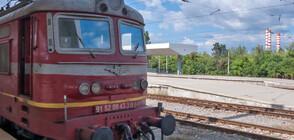 Бързият влак Бургас-София аварира