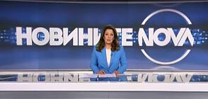 Новините на NOVA (13.06.2021 - обедна)