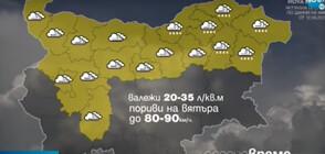Прогноза за времето (13.06.2021 - обедна)