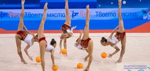 Злато и сребро за ансамбъла ни по художествена гимнастика на Европейското във Варна (ВИДЕО)
