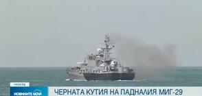 ПЕТИ ДЕН: Военноморските сили търсят черната кутия на падналия МиГ-29 (ВИДЕО)