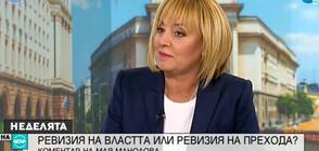 Мая Манолова: Ще изчистим службите, ако трябва ще бъдат преосновани