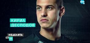 Кирил Десподов - футболистът извън клишето (ВИДЕО)
