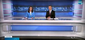 Новините на NOVA (13.06.2021 - централна)
