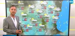 Прогноза за времето (14.06.2021 - сутрешна)