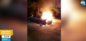 Неизвестни запалиха колата на учител от Разлог