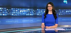 Новините на NOVA (14.06.2021 - 8.00)
