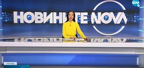 Новините на NOVA (14.06.2021 - обедна)