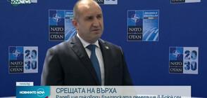Радев: Не виждам бъдеще на НАТО като на пазар, а като съюз на партньори
