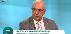 Проф. Красимир Гигов: Ваксинацията на деца ще започне до дни (ВИДЕО)
