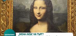 """Реплика на най-известната картина в света """"Мона Лиза"""" ще бъде продадена (ВИДЕО)"""