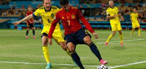 UEFA EURO 2020: Испания и Швеция завършиха с нулево равенство