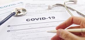 Защо преболедували и ваксинирани не могат да получат COVID сертификат