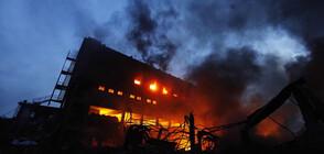 Пожар изпепели химически завод в САЩ (ВИДЕО)