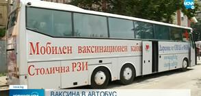 Мобилен пункт за ваксини в автобус в София (ВИДЕО)