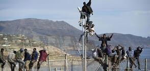 Мигранти нахлуха в испански град, има ранени полицаи