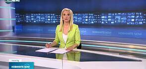 Новините на NOVA NEWS (15.06.2021 - 20:00)