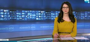 Новините на NOVA (16.06.2021 - 7.00)