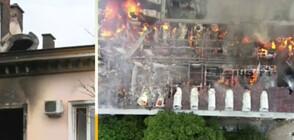 Какво причини пожарът в химическия завод в Димитровград?
