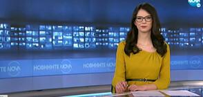 Новините на NOVA (16.06.2021 - 8.00)