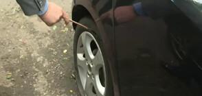 Нарязаха гумите на коли в София (ВИДЕО)