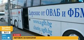 Мобилният пункт за ваксиниране в София започна работа