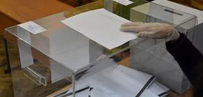 Откриха маркирани бюлетини в Монтанско