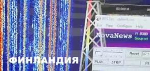 ФИЗИЧЕН ФЕНОМЕН: Радиолюбител от Финландия улови сигнала на Nova News