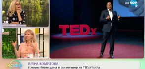 Ирена Комитова за TEDxVitosha: Да бъдеш или да не бъдеш
