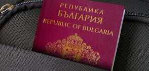 Капан за българите с изтичащи паспорти в Южна Азия