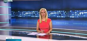 Новините на NOVA NEWS (16.06.2021 - 20:00)