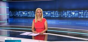 Новините на NOVA NEWS (16.06.2021 - 23:00)