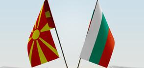 """""""Галъп"""": 70% от българите не са съгласни страната ни да прави отстъпки в спора със Северна Македония"""